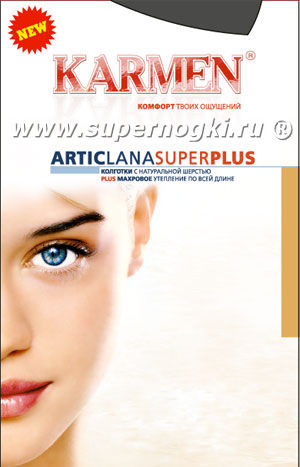 Karmen ArticLana Super Plus 640